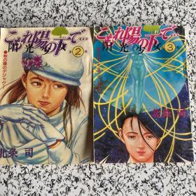 阳光少女 2 3 册