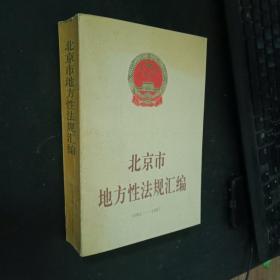 北京市地方性法规汇编 1984-1997