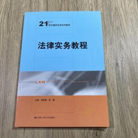 法律实务教程(21世纪通用法学系列教材)