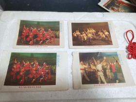 信封纸片:音乐舞蹈史诗东方红游击战、四图合售。