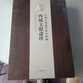 中国文化遗产研究院藏西域文献遗珍