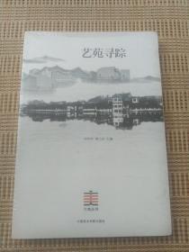 艺苑寻踪/三美丛书