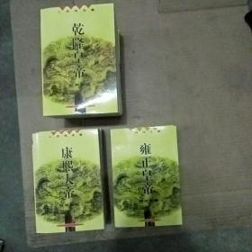 二月河文集 :康熙皇帝 ( 4册 ) + 雍正皇帝 ( 3册 ) + 乾隆皇帝 ( 6册 ) 全13册  自然旧