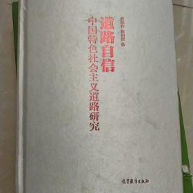 道路自信——中国特色社会主义道路研究