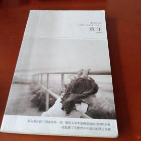 童年(单行本)(珍藏版)(2011升级版)