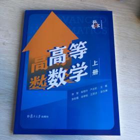 高等数学 上册(专升本)