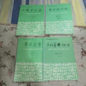 中国书法史,书法创作论,书法美学,书法艺术概论