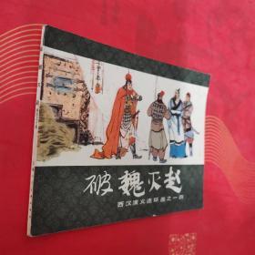 连环画:破魏灭赵 (西汉演义之一四)