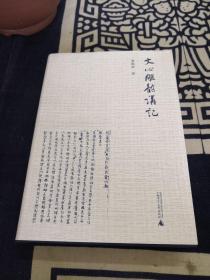 文心雕龙讲记(讲《文心雕龙》,讲中国文化史,更讲读书、读人、读世、读理之法)(签名本)
