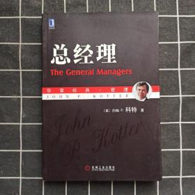 华章经典·管理:总经理