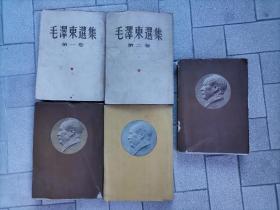 毛泽东选集全五卷 大32开附选集发行专用发票