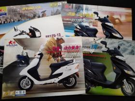 大阳摩托车宣传页