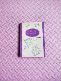 中国二十世纪纯抒情诗精华