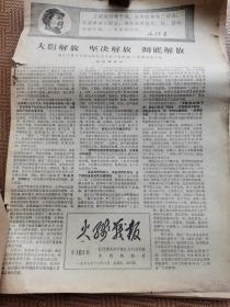 江西文革报刊:火线战报(第101期-149期,总48期、1967年12月10日-1968年3月10合订)江西省大中学校红卫兵司令部。