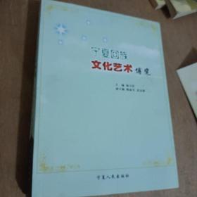 宁夏回族文化艺术博览