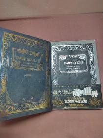 DARK SOULS官方艺术设定集. Ⅰ&Ⅱ 2册