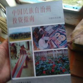 中国民族自治州投资指南