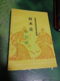 权术论:中国古代政治权术批判