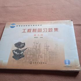 工程制图习题集(胡建生)(第五版)