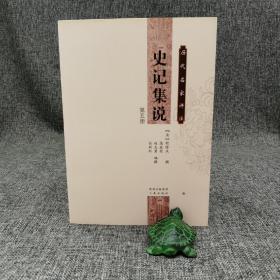 特惠| 历代名家评注史记集说(全5册)
