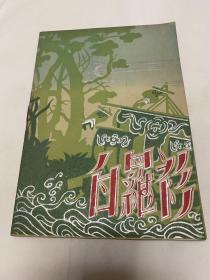 1955上海九星剧院〈白羅衫〉