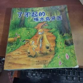 兔宝的世界(全8册)(全新未拆封)