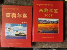 西藏年鉴【2006 2007合售】