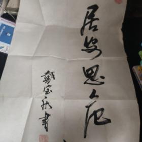生肖密码签名本带书法作品一张看图