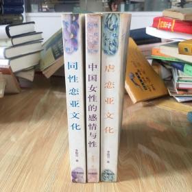 同性恋亚文化 中国女性的情感与性 虐恋亚文化  性社会学系列 全 3本合售 正版 无笔迹