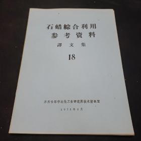 石蜡综合利用参考资料(译文集六本合售)