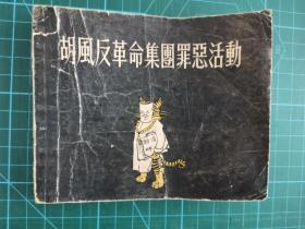 50年代60开稀缺版老连环画:《胡风反革命集团罪恶活动》 1955年1版1印