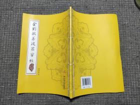 国学经典书法:金刚般若波罗蜜经(书法册)