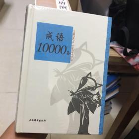 成语10000条