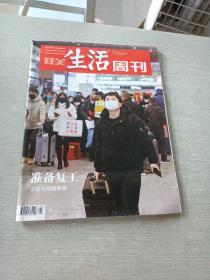 三联生活周刊2020  9  1076