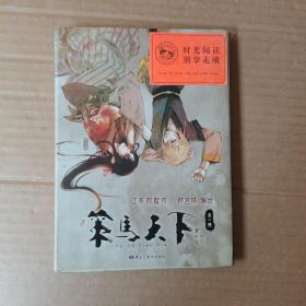 策马天下(漫画)(全一册)