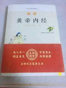 图解黄帝内经(白话彩插典藏版)
