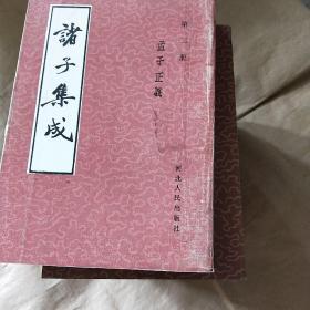 诸子集成 (2-12)河北人民出版社影印 缺 1