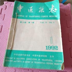 中医杂志(1992年12期)缺2.3现有10册合售