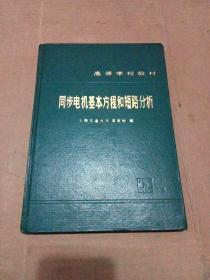 同步电机基本方程和短路分析(黄家裕签名本)