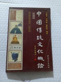 高等院校系列教材·传统文化:中国传统文化概论