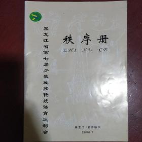 《黑龙江省第七届少数民族传统体育运动会秩序册》黑龙江齐齐哈尔市 2006年 大16开 私藏 书品如图