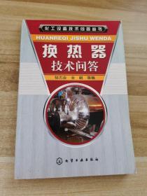 化工设备技术问答丛书--换热器技术问答