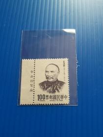 专96 名人肖像邮票-丘逢甲邮票   带厂铭   原胶全品