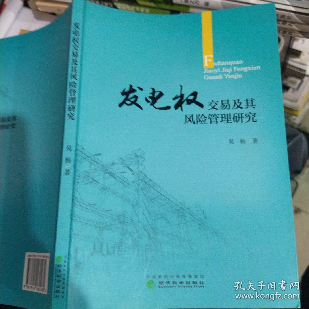 发电权交易及其风险管理研究