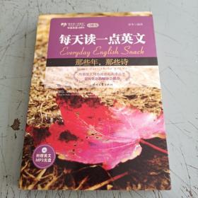 每天读一点英文(带一张光盘)