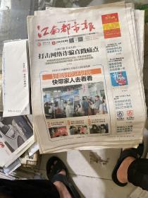 江南都市报2016.9.24