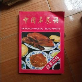 中国名菜谱(北京风味)