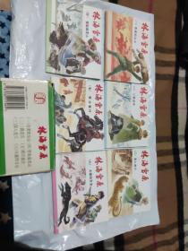 连环画《林海雪原》,全六册。绘画:罗兴,王亦秋等。
