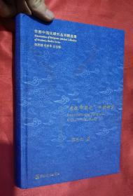 """""""宗教中国化""""义理研究(增订版)【小16开,硬精装】"""