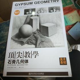 顶尖教学:石膏几何体(第1线)
